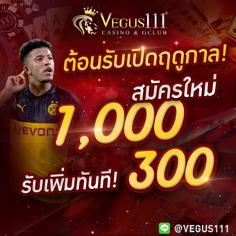Vegus111 Vegus betting website