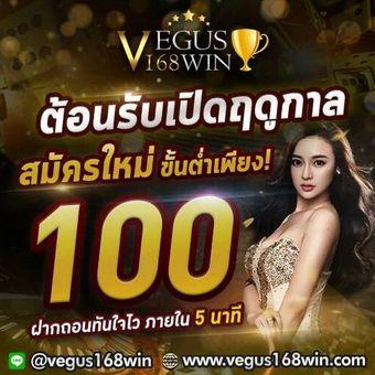 Vegus168win การพนันออนไลน์