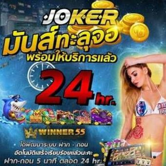 Joker24hr Joker Slot
