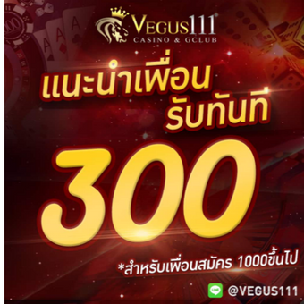 Vegus111 แทงบอลออนไลน์ คาสิโนออนไลน์