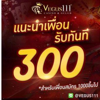 Vegus111 รับแทงบอล