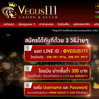Vegus111 เวกัส ดูบอลสด