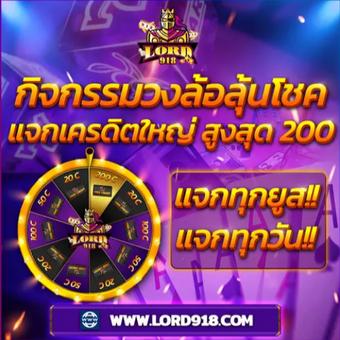 Lord918 สล็อตออนไลน์