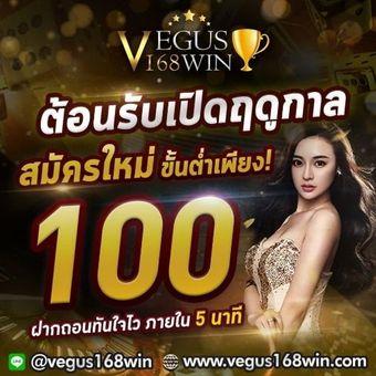 Vegus168win แทงบอลออนไลน์