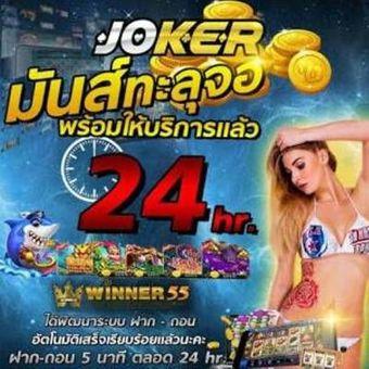 Joker24hr Joker Slot