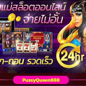 PussyQueen888 เว็บสล็อตออนไลน์