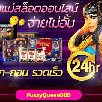 PussyQueen888 สล็อตออนไลน์