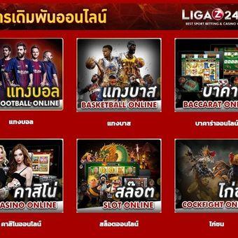 Ligaz24th แทงบอล แทงบอลออนไลน์