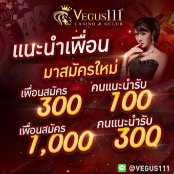 Vegus111 แทงบอลออนไลน์